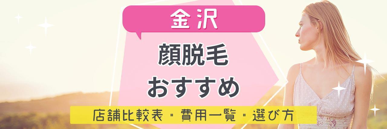 =金沢で顔脱毛がおすすめな脱毛サロン12選!産毛もしっかり脱毛の安くて人気が高い店舗を紹介♪
