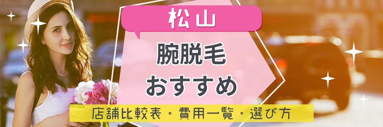 =松山で腕脱毛がおすすめな脱毛サロン11選!短い期間で効果を感じられる人気店舗はココ!