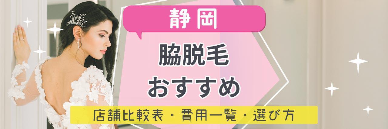 =静岡で脇脱毛がおすすめな脱毛サロン22選!気になるムダ毛もツルツルの人気店舗を紹介!