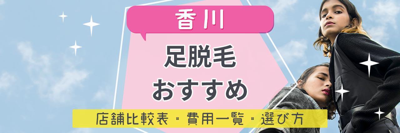 =香川で足脱毛がおすすめな脱毛サロン16選!安くてコスパよくツルツルを目指せる人気店舗まとめ