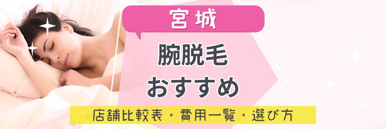 =秋田で腕脱毛がおすすめな脱毛サロン10選!短い期間で効果を感じられる人気店舗はココ!