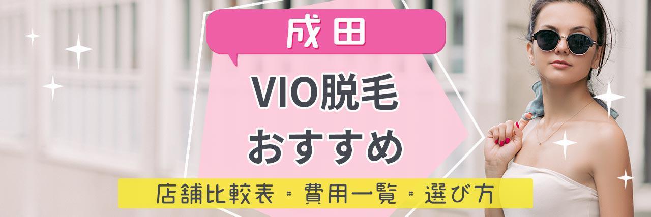 =成田でVIO脱毛がおすすめな脱毛サロン6選!安くてハイジニーナやデザインもお任せの人気店舗まとめ