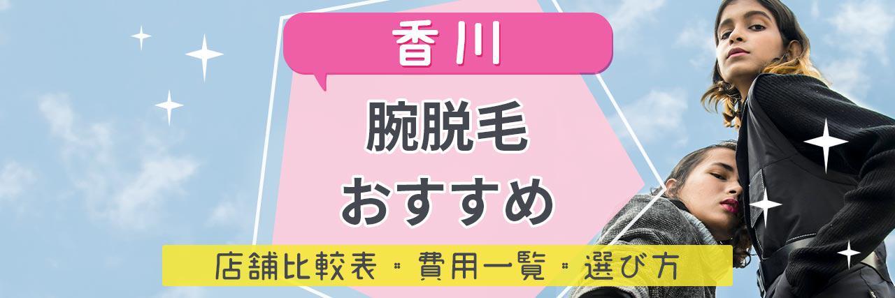 =香川で腕脱毛がおすすめな脱毛サロン16選!短い期間で効果を感じられる人気店舗はココ!