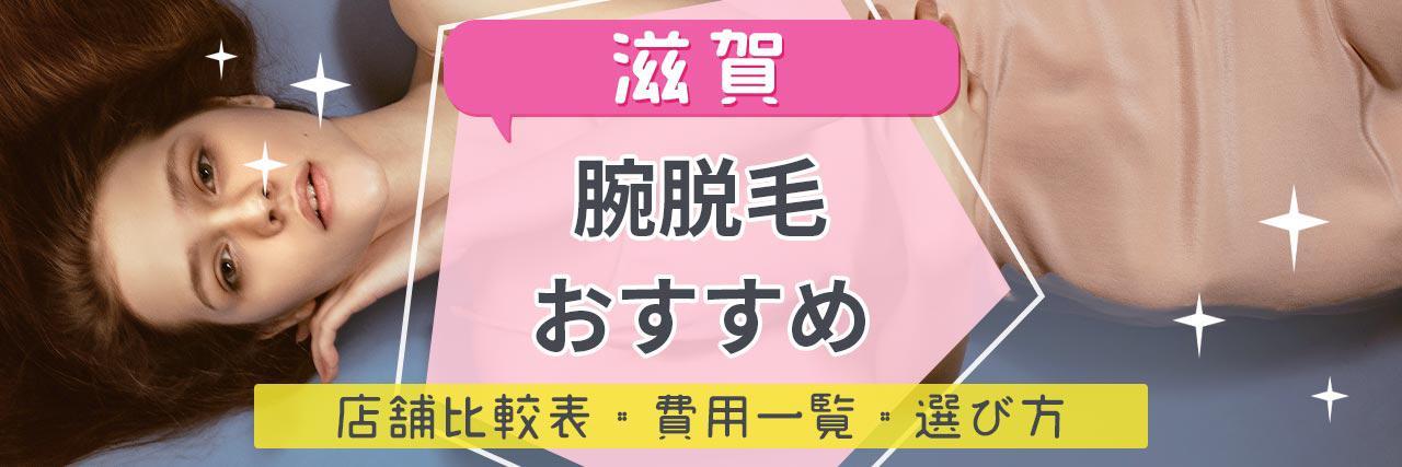 =滋賀で腕脱毛がおすすめな脱毛サロン12選!短い期間で効果を感じられる人気店舗はココ!