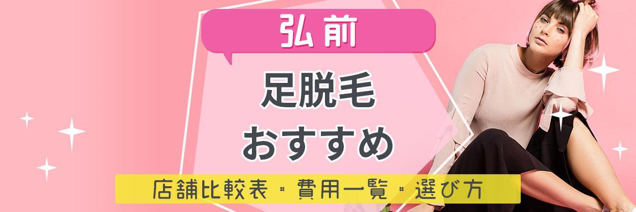 =弘前で足脱毛がおすすめな脱毛サロン10選!安くてコスパよくツルツルを目指せる人気店舗まとめ