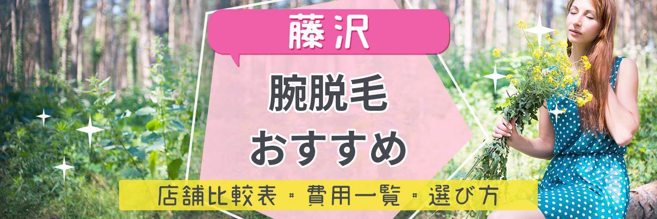 =藤沢で腕脱毛がおすすめな脱毛サロン11選!短い期間で効果を感じられる人気店舗はココ!