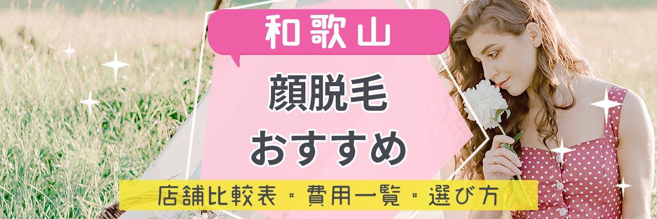 =和歌山で顔脱毛がおすすめな脱毛サロン7選!産毛もしっかり脱毛の安くて人気が高い店舗を紹介♪