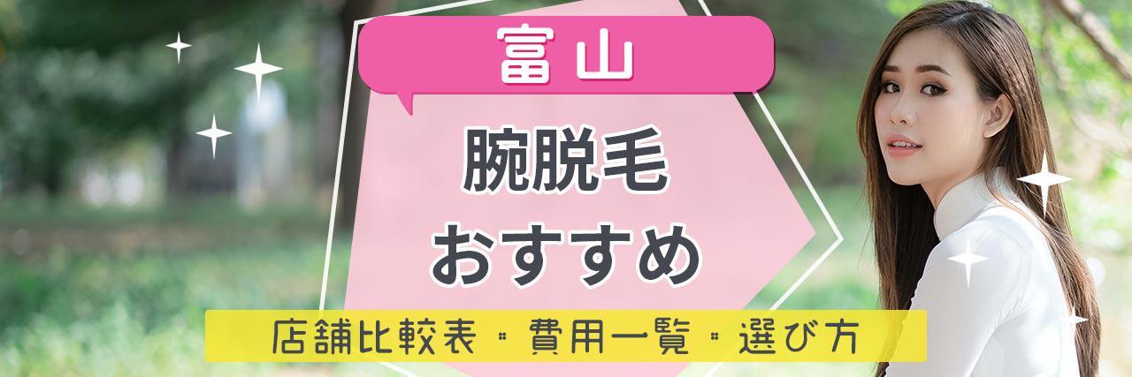 =富山で腕脱毛がおすすめな脱毛サロン10選!短い期間で効果を感じられる人気店舗はココ!