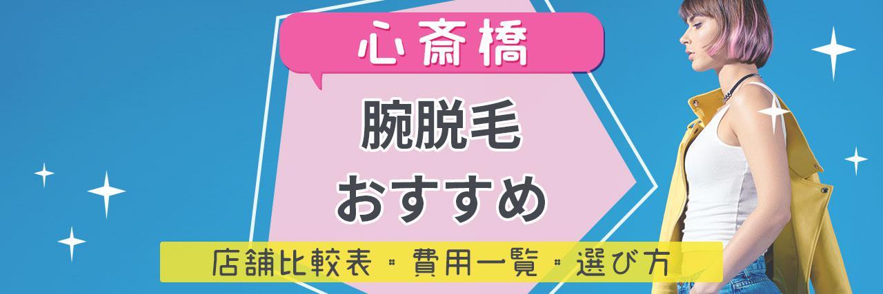 =心斎橋で腕脱毛がおすすめな脱毛サロン13選!短い期間で効果を感じられる人気店舗はココ!