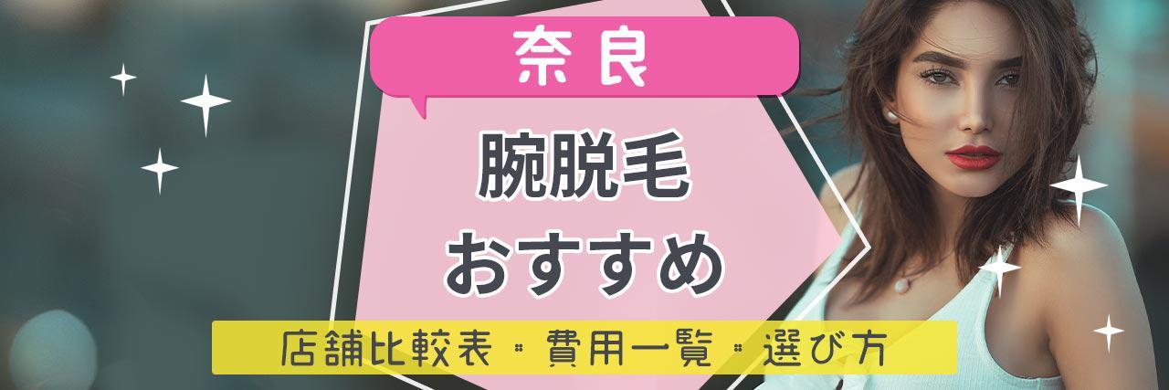 =奈良で腕脱毛がおすすめな脱毛サロン8選!短い期間で効果を感じられる人気店舗はココ!