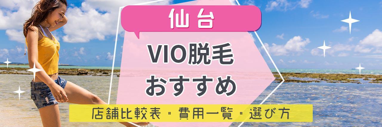 =仙台でVIO脱毛がおすすめな脱毛サロン15選!安くてハイジニーナやデザインもお任せの人気店舗まとめ