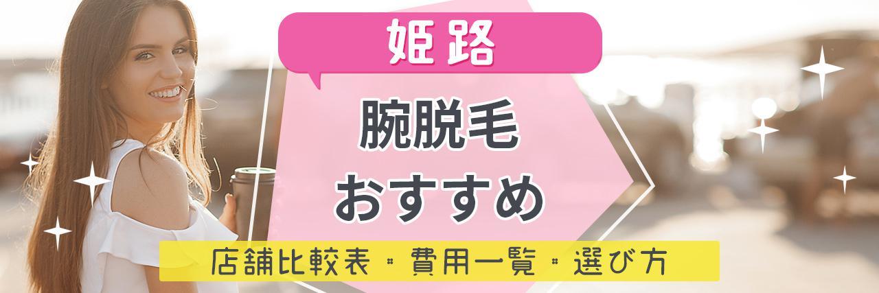 =姫路で腕脱毛がおすすめな脱毛サロン8選!短い期間で効果を感じられる人気店舗はココ!