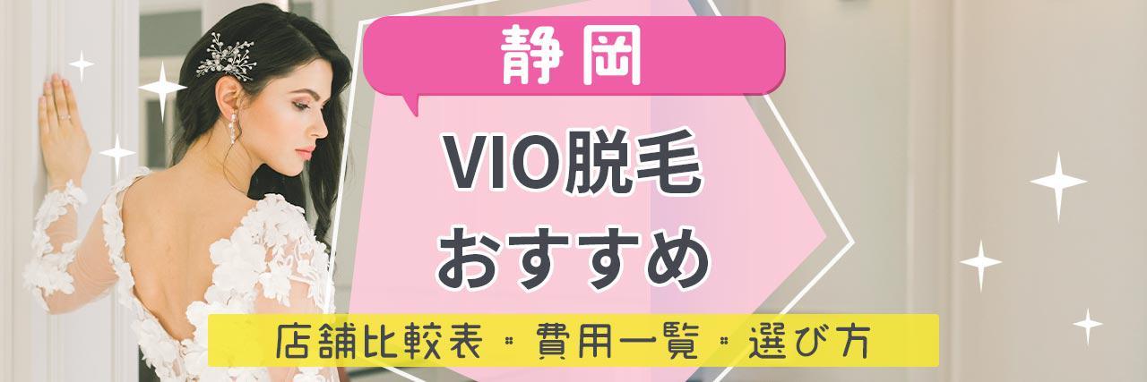 =静岡でVIO脱毛がおすすめな脱毛サロン20選!安くてハイジニーナやデザインもお任せの人気店舗まとめ