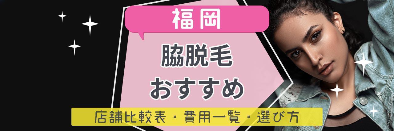 =福岡で脇脱毛がおすすめな脱毛サロン31選!気になるムダ毛もツルツルの人気店舗を紹介!