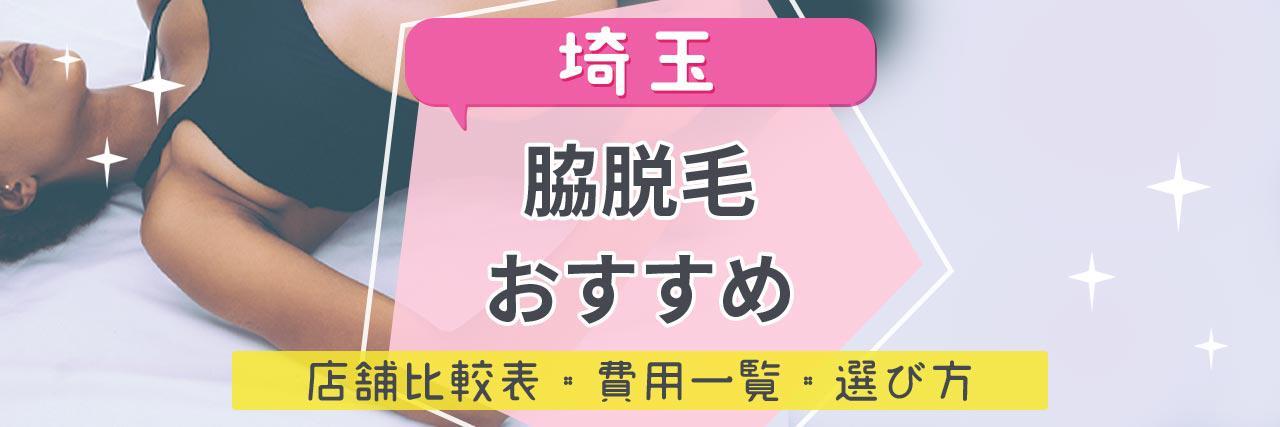 =埼玉で脇脱毛がおすすめな脱毛サロン23選!気になるムダ毛もツルツルの人気店舗を紹介!