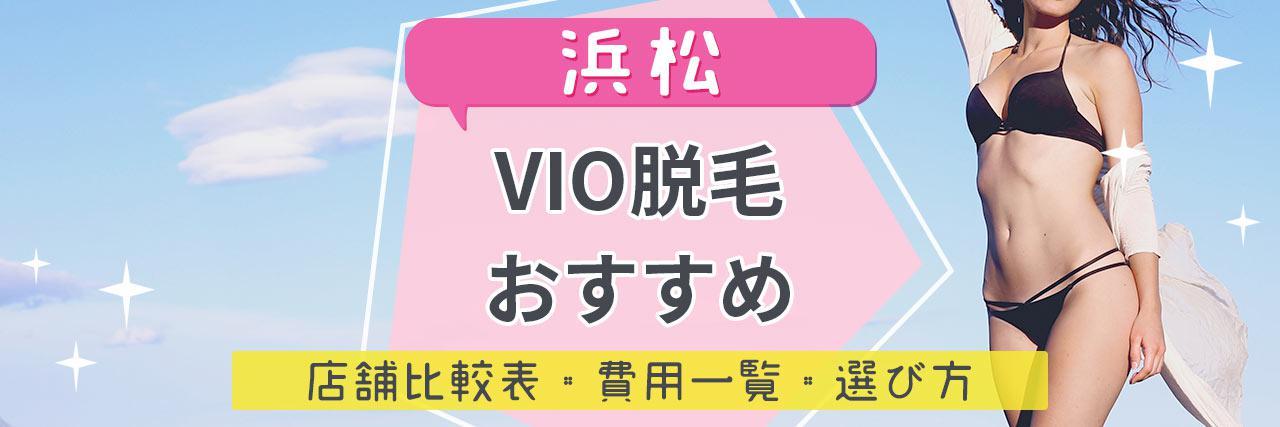 =浜松でVIO脱毛がおすすめな脱毛サロン10選!安くてハイジニーナやデザインもお任せの人気店舗まとめ