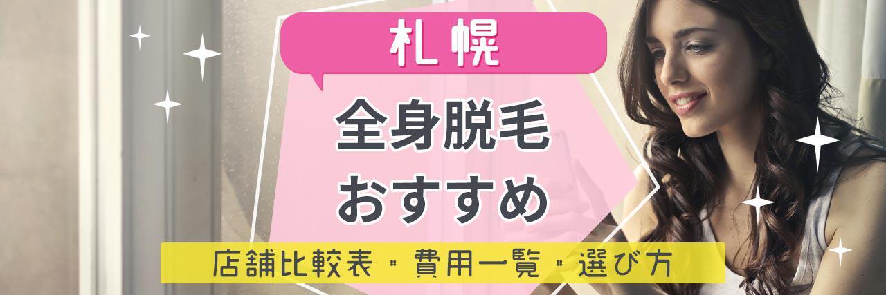 =札幌で全身脱毛がおすすめな脱毛サロン14選!安くて短期間で効果を感じられる人気店舗はココ!
