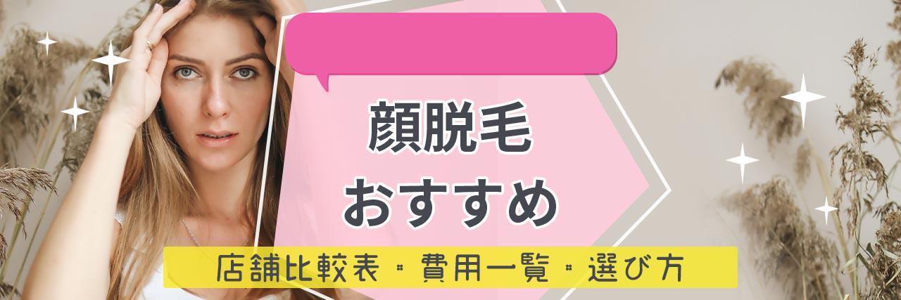 =新潟で顔脱毛がおすすめな脱毛サロン20選!産毛もしっかり脱毛の安くて人気が高い店舗を紹介♪
