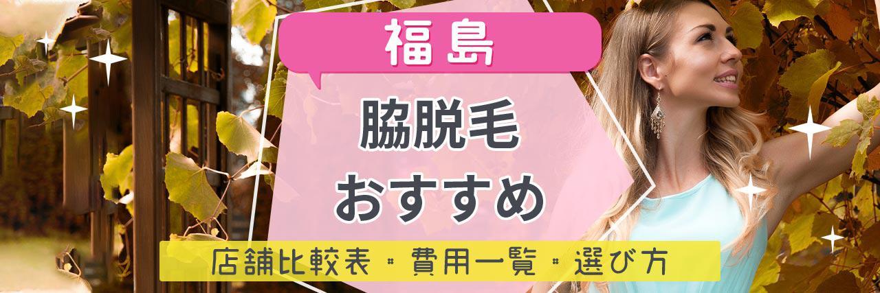 =福島で脇脱毛がおすすめな脱毛サロン22選!気になるムダ毛もツルツルの人気店舗を紹介!