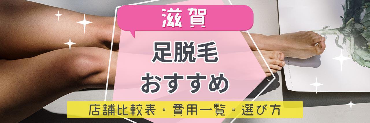 =滋賀で足脱毛がおすすめな脱毛サロン12選!安くてコスパよくツルツルを目指せる人気店舗まとめ