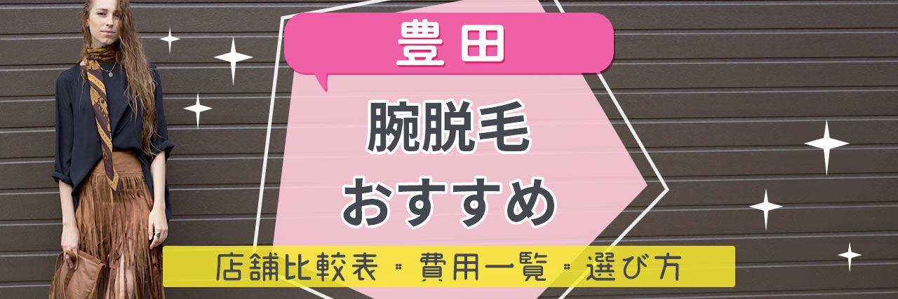 =豊田で腕脱毛がおすすめな脱毛サロン9選!短い期間で効果を感じられる人気店舗はココ!