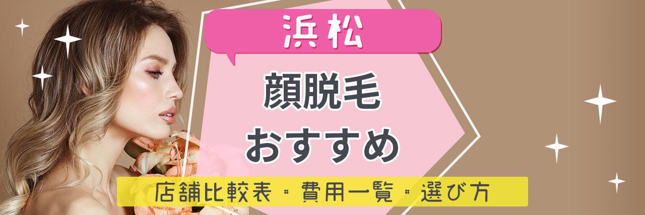 =浜松で顔脱毛がおすすめな脱毛サロン8選!産毛もしっかり脱毛の安くて人気が高い店舗を紹介♪
