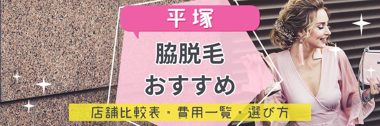 =平塚で脇脱毛がおすすめな脱毛サロン7選!気になるムダ毛もツルツルの人気店舗を紹介!