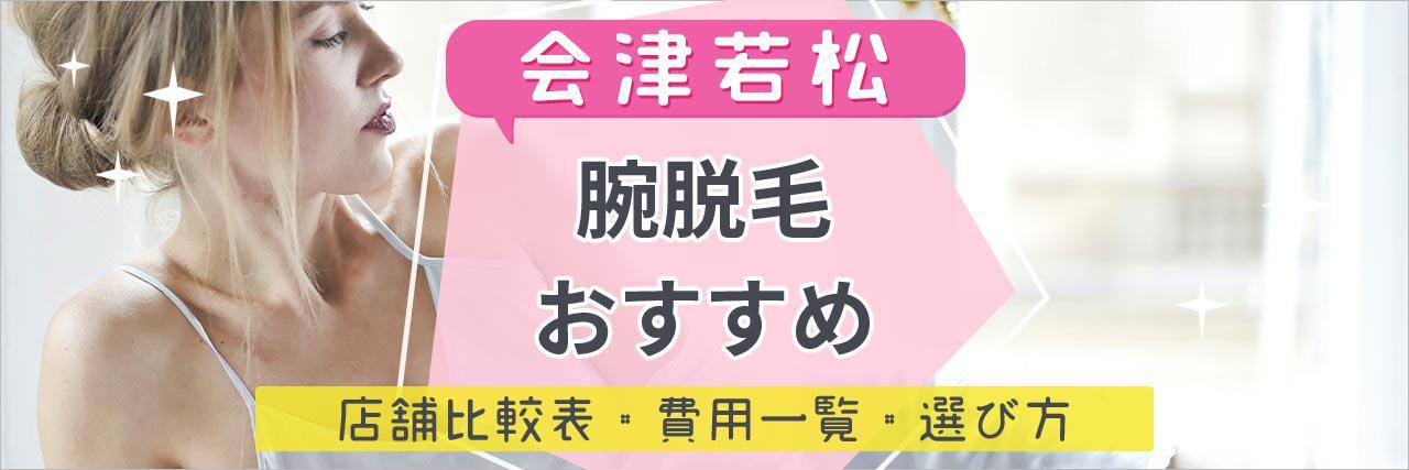 =会津若松で腕脱毛がおすすめな脱毛サロン8選!短い期間で効果を感じられる人気店舗はココ!