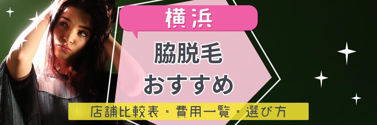 =横浜で脇脱毛がおすすめな脱毛サロン26選!気になるムダ毛もツルツルの人気店舗を紹介!