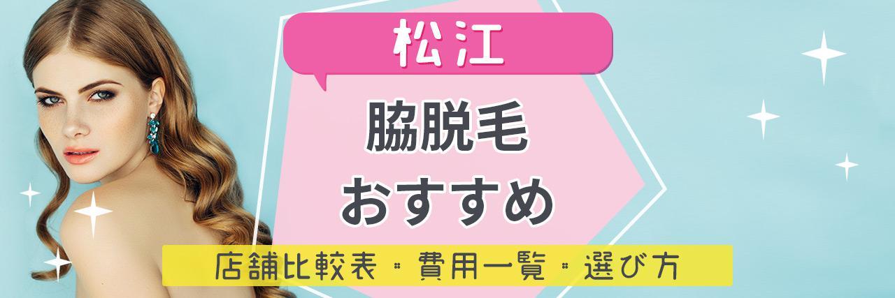 =松江で脇脱毛がおすすめな脱毛サロン10選!気になるムダ毛もツルツルの人気店舗を紹介!