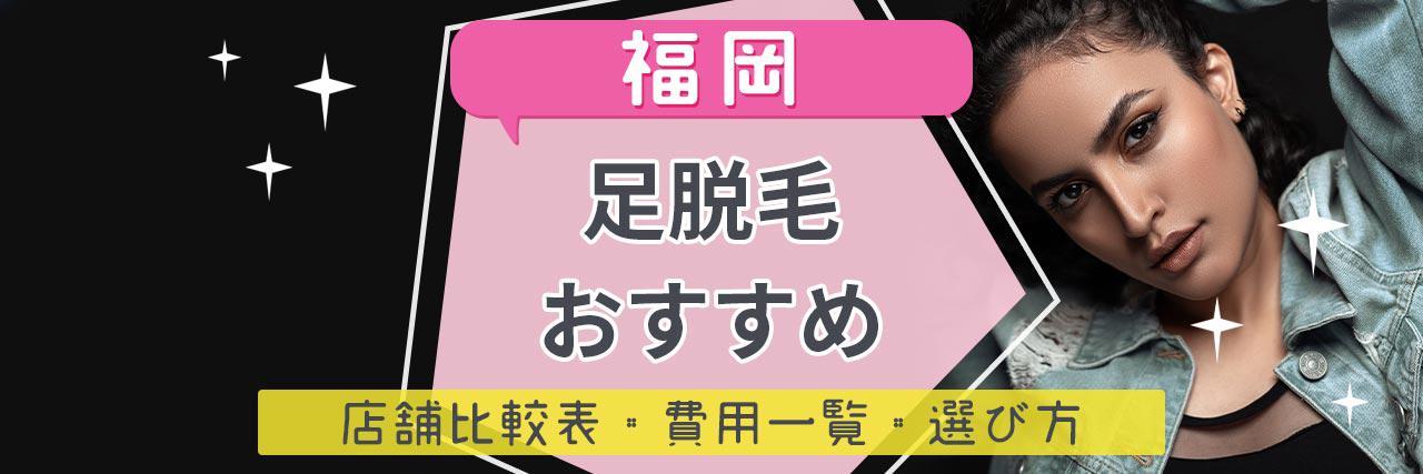 =福岡で足脱毛がおすすめな脱毛サロン31選!安くてコスパよくツルツルを目指せる人気店舗まとめ