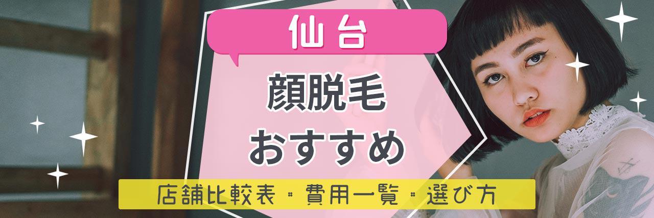 =仙台で顔脱毛がおすすめな脱毛サロン14選!産毛もしっかり脱毛の安くて人気が高い店舗を紹介♪