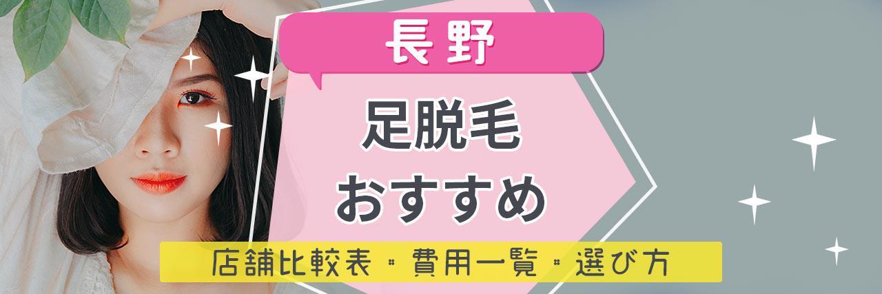 =長野で足脱毛がおすすめな脱毛サロン17選!安くてコスパよくツルツルを目指せる人気店舗まとめ