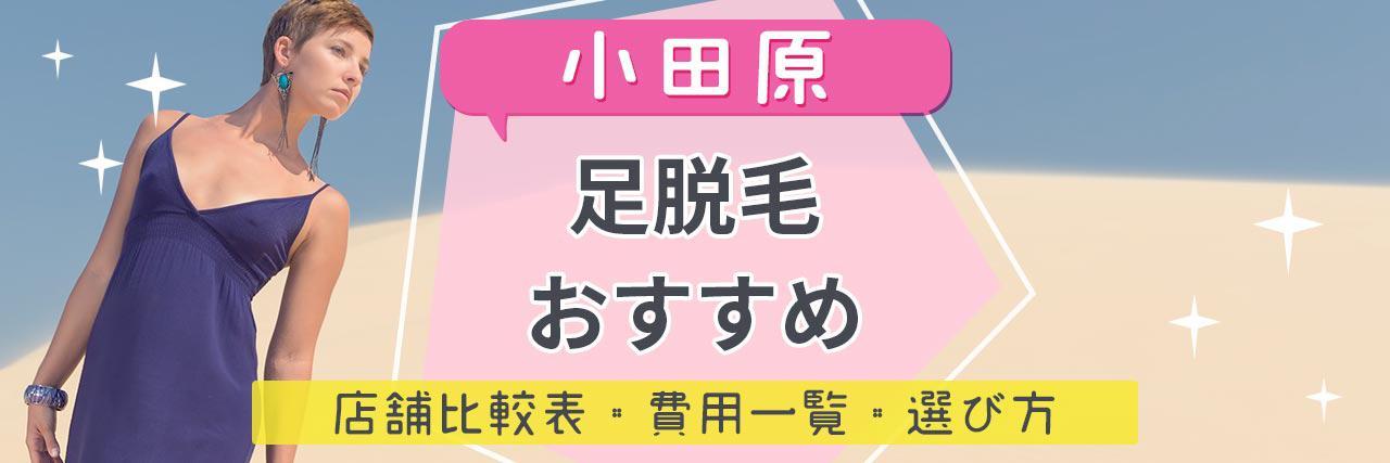 =小田原で足脱毛がおすすめな脱毛サロン8選!安くてコスパよくツルツルを目指せる人気店舗まとめ
