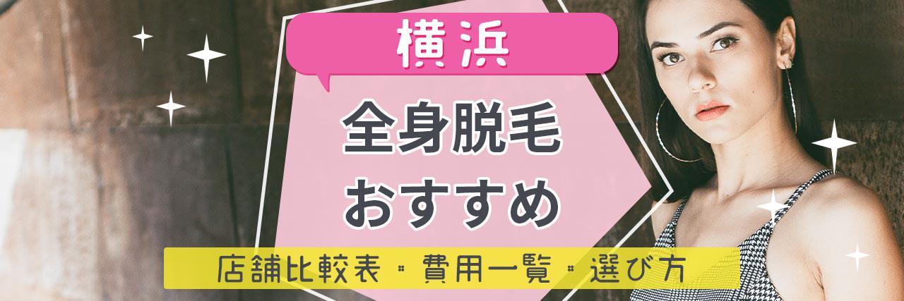 =横浜で全身脱毛がおすすめな脱毛サロン26選!安くて短期間で効果を感じられる人気店舗はココ!