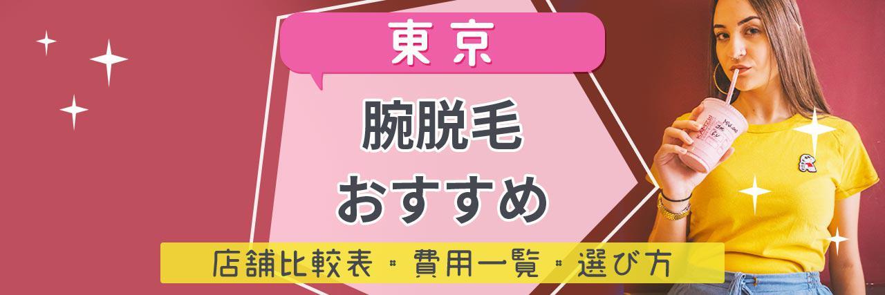 =東京で腕脱毛がおすすめな脱毛サロン30選!短い期間で効果を感じられる人気店舗はココ!