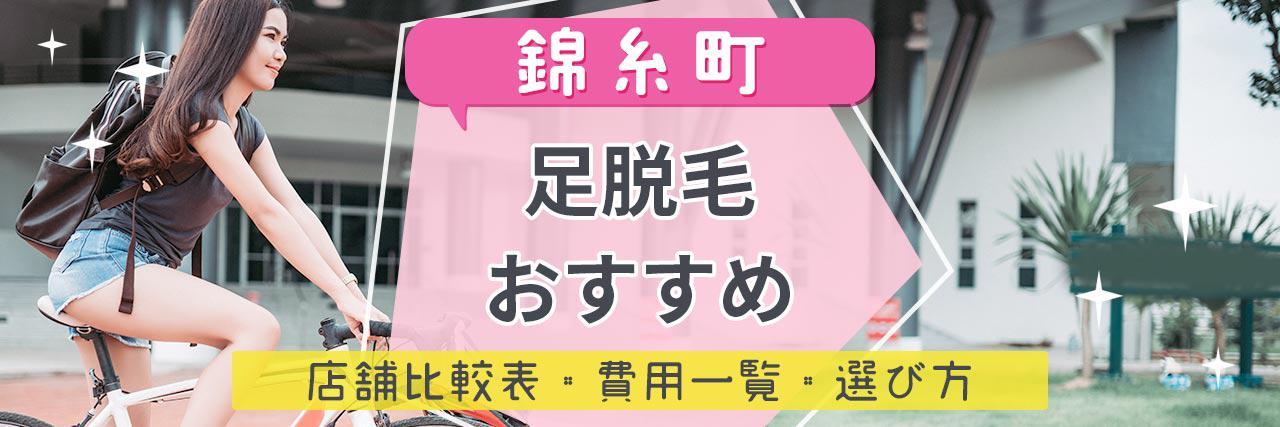 =錦糸町で足脱毛がおすすめな脱毛サロン12選!安くてコスパよくツルツルを目指せる人気店舗まとめ