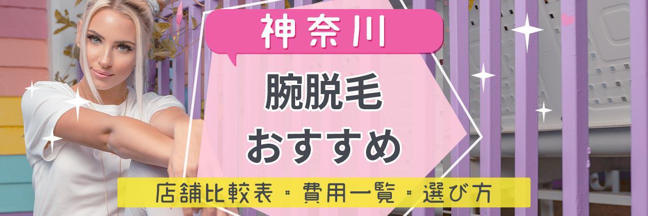 =神奈川で腕脱毛がおすすめな脱毛サロン48選!短い期間で効果を感じられる人気店舗はココ!