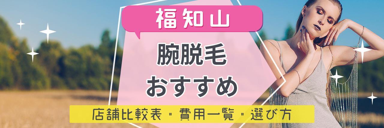 =福知山で腕脱毛がおすすめな脱毛サロン6選!短い期間で効果を感じられる人気店舗はココ!