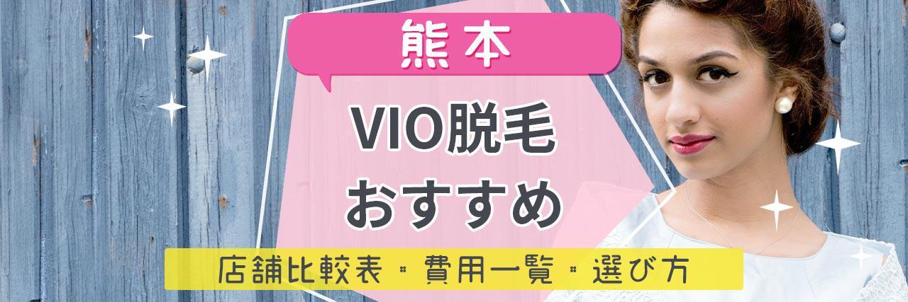 =熊本でVIO脱毛がおすすめな脱毛サロン11選!安くてハイジニーナやデザインもお任せの人気店舗まとめ