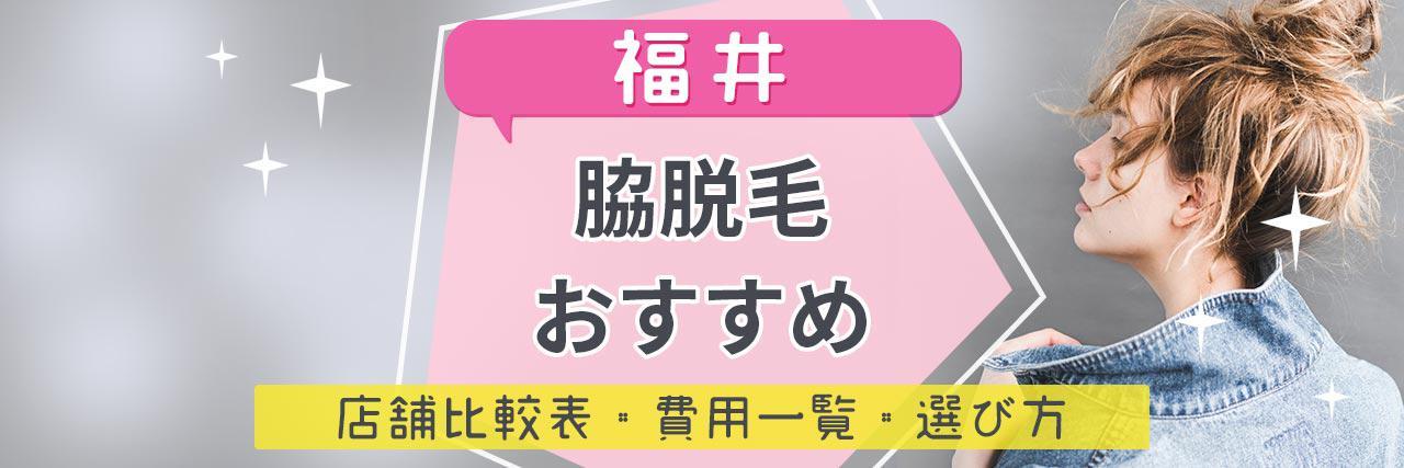=福井で脇脱毛がおすすめな脱毛サロン8選!気になるムダ毛もツルツルの人気店舗を紹介!