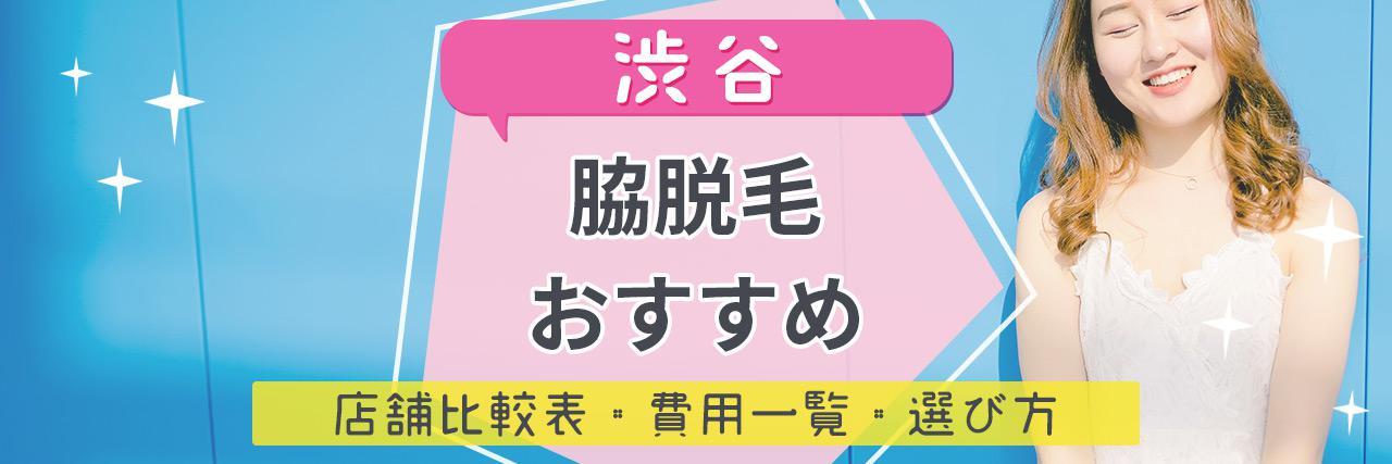 =渋谷で脇脱毛がおすすめな脱毛サロン18選!気になるムダ毛もツルツルの人気店舗を紹介!