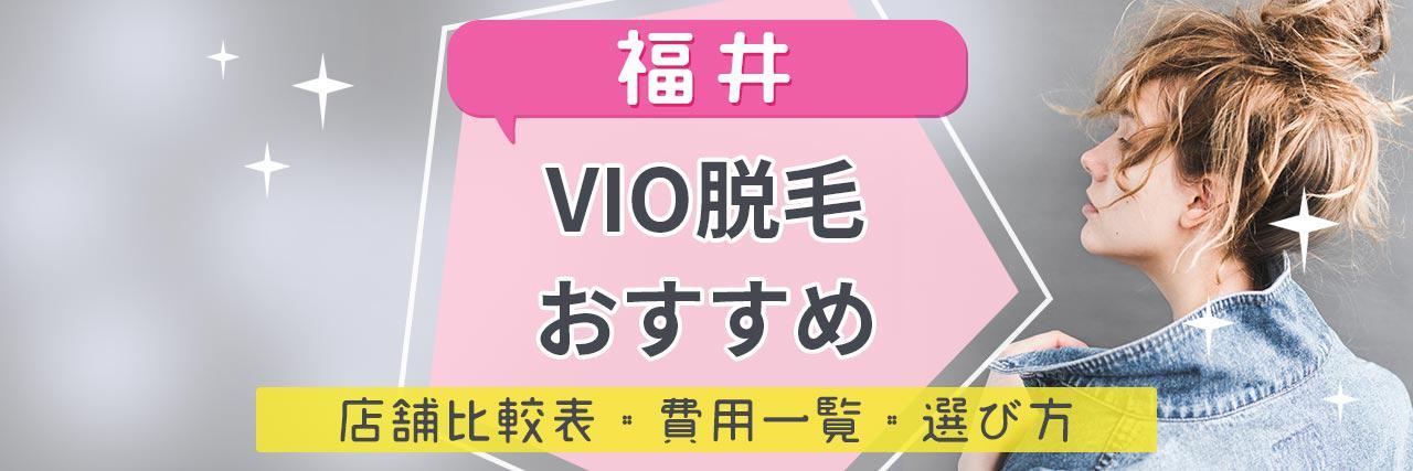 =福井でVIO脱毛がおすすめな脱毛サロン7選!安くてハイジニーナやデザインもお任せの人気店舗まとめ