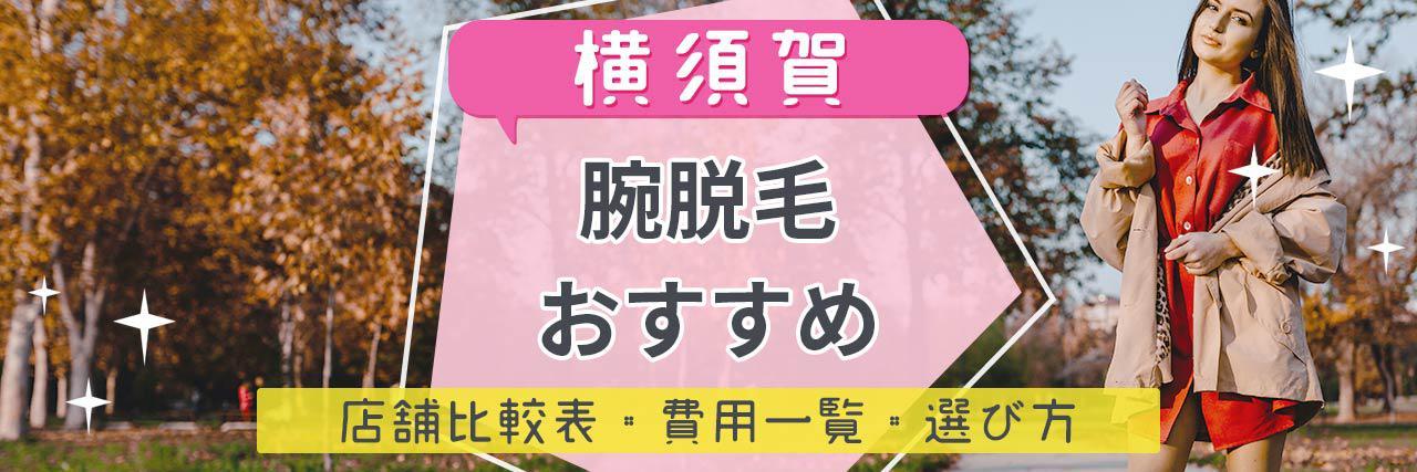 =横須賀で腕脱毛がおすすめな脱毛サロン9選!短い期間で効果を感じられる人気店舗はココ!