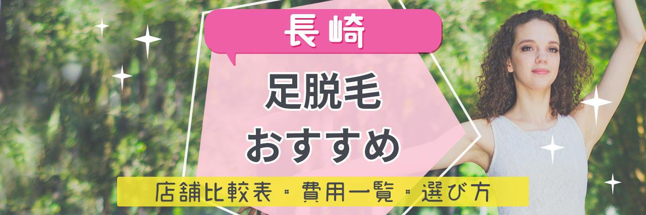 =長崎で足脱毛がおすすめな脱毛サロン11選!安くてコスパよくツルツルを目指せる人気店舗まとめ