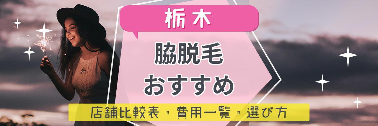 =栃木で脇脱毛がおすすめな脱毛サロン13選!気になるムダ毛もツルツルの人気店舗を紹介!