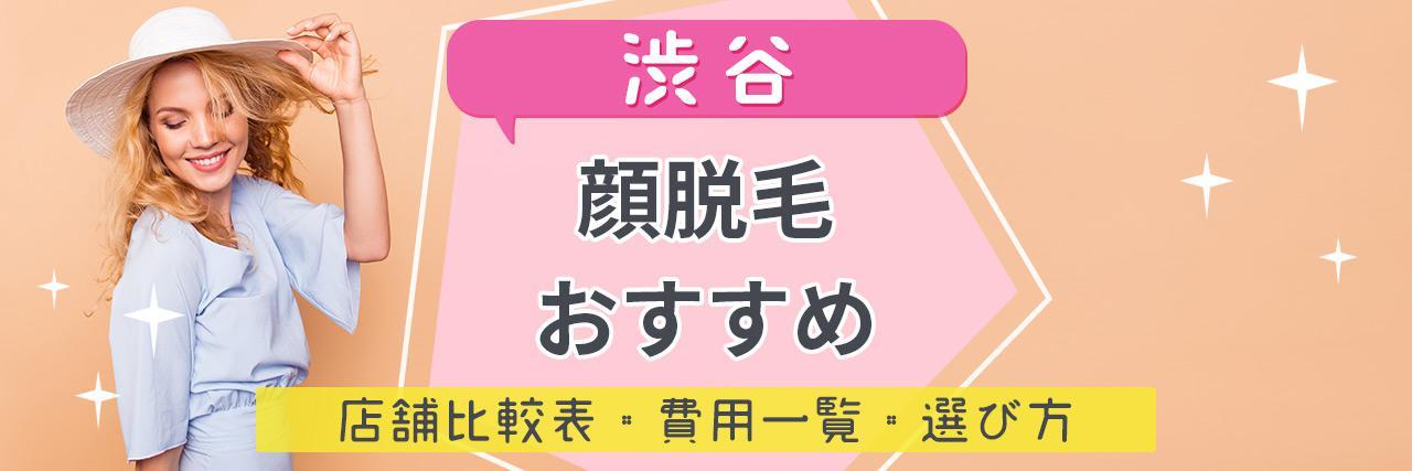 =渋谷で顔脱毛がおすすめな脱毛サロン17選!産毛もしっかり脱毛の安くて人気が高い店舗を紹介♪