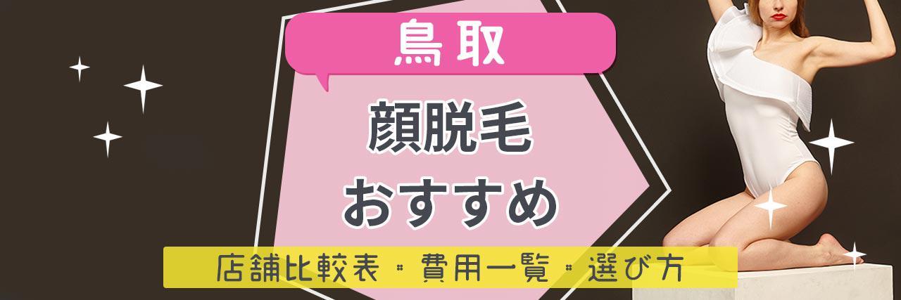 =鳥取で顔脱毛がおすすめな脱毛サロン14選!産毛もしっかり脱毛の安くて人気が高い店舗を紹介♪