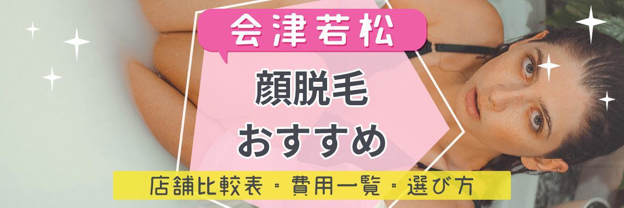 =会津若松で顔脱毛がおすすめな脱毛サロン4選!産毛もしっかり脱毛の安くて人気が高い店舗を紹介♪