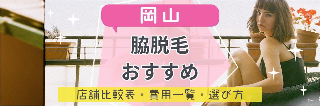 =岡山で脇脱毛がおすすめな脱毛サロン16選!気になるムダ毛もツルツルの人気店舗を紹介!